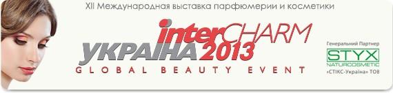 Inter Charm Украина 2013