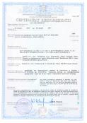 ELFE Agless Сертификат соответствия