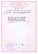 ELFE Agless Дополнение Сертификата соответствия