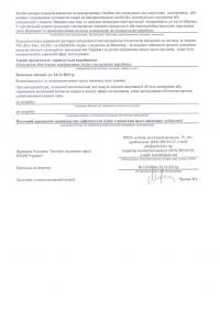 Гигиеническое заключение 2013, стр.2