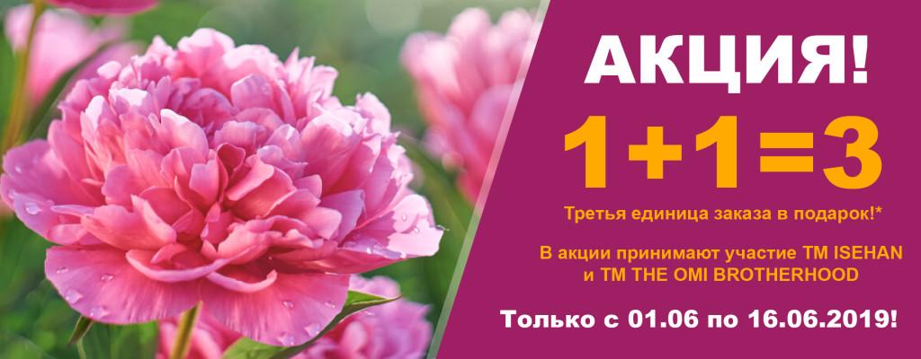 aktsiya Исехан+OMI 1+1_3 june 2019-01