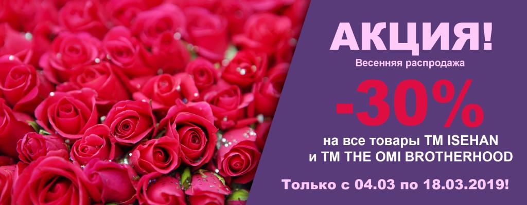 aktsiya Исехан+OMI 8 marta 2019-01