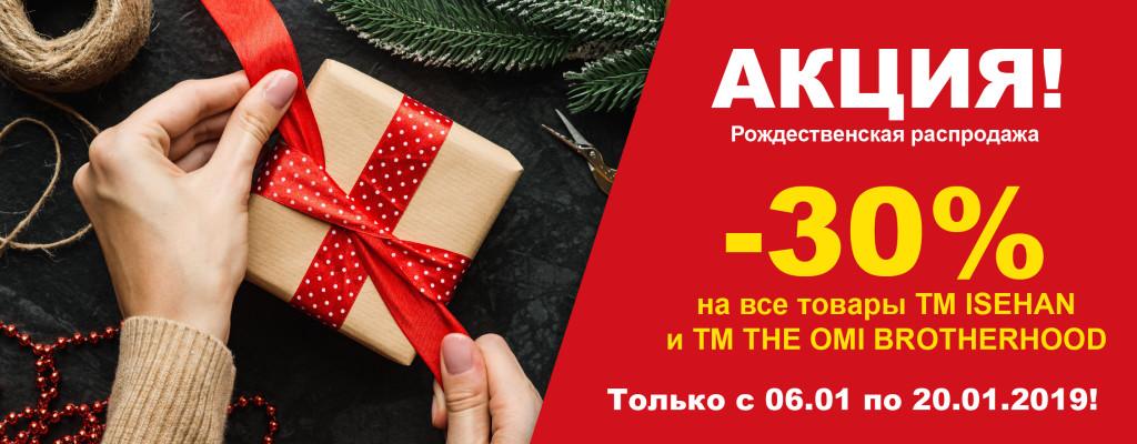 aktsiya Исехан+OMI Christmas 2019-01