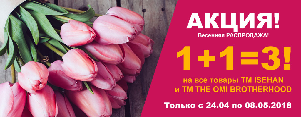 aktsiya Исехан+OMI april-may_2018