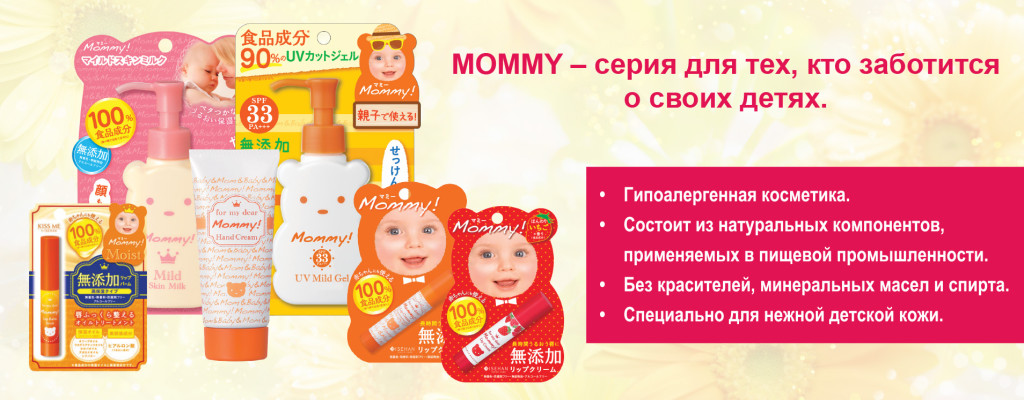 mommy series